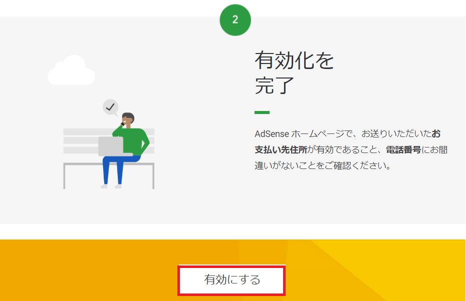 はてなブログにグーグルアドセンスを設定する方法