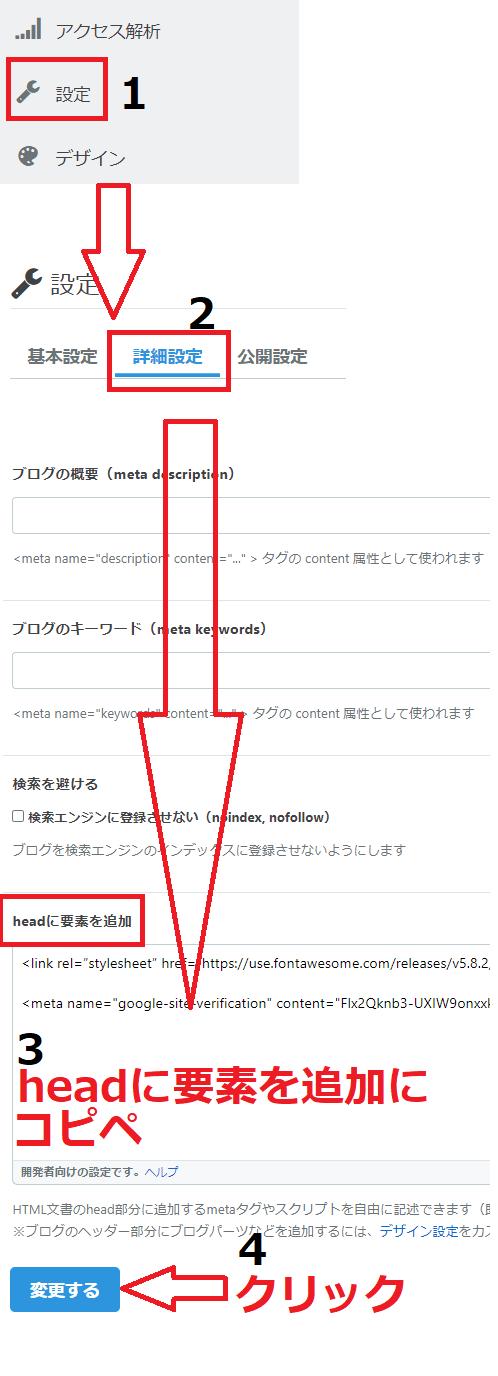 アドセンスのコードをはてなブログに貼り付ける方法