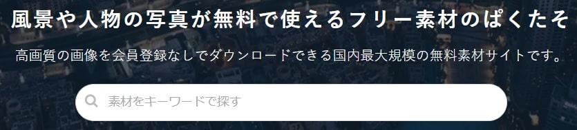 著作権フリー画像サイト・日本の画像が多いパタクソ