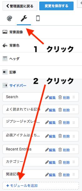 はてなブログのサイドバーに画像付きリンクを設置する手順
