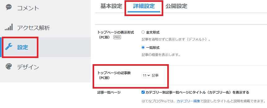 はてなブログのトップページにアドセンスを表示する方法