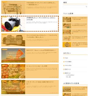 はてなブログのトップページにインフィード広告を入れる方法