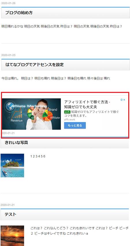はてなブログトップページにインフィード広告を入れる方法