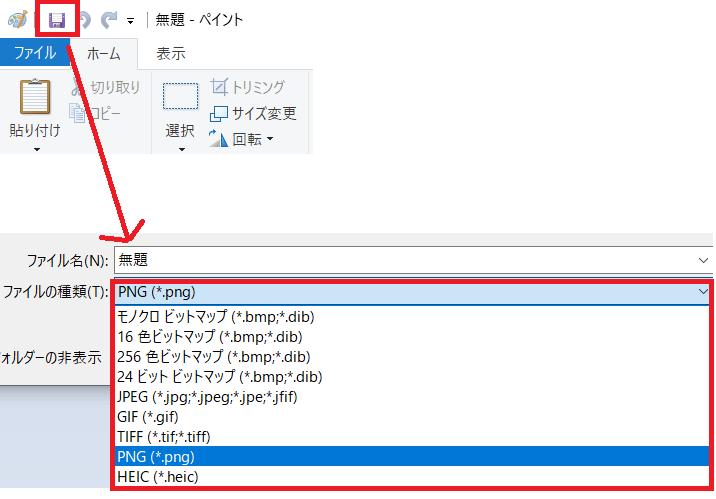 Windowsでリサイズする方法