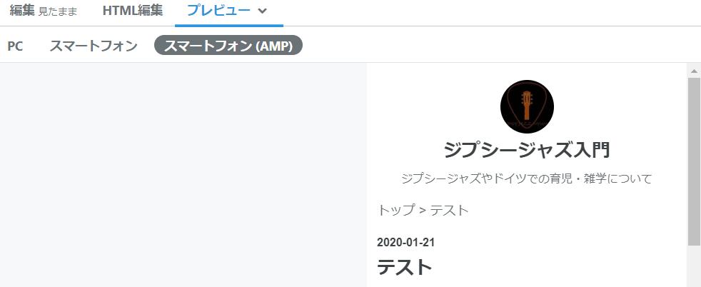 はてなブログAMP化設定方法