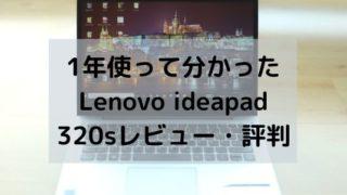 1年使って分かったLenovo ideapad 320sレビュー・評判