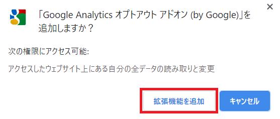 Google Analiticsオプトアウトアドオンを使って、自分のアクセスを除外する方法