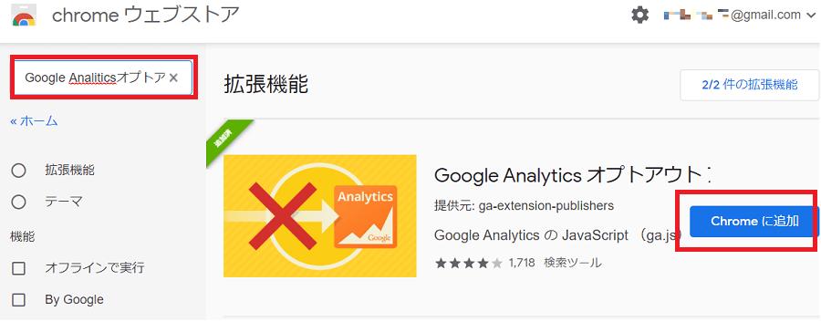 Google Analiticsオプトアウトアドオンでアナリティクスの自分のアクセスをカウントしないようにする