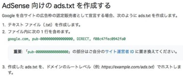 はてなブログ ads.txt 対処法