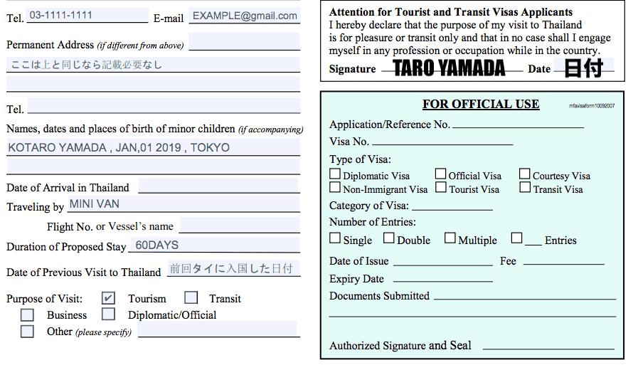 タイ・ツーリストビザの申請用紙記入例