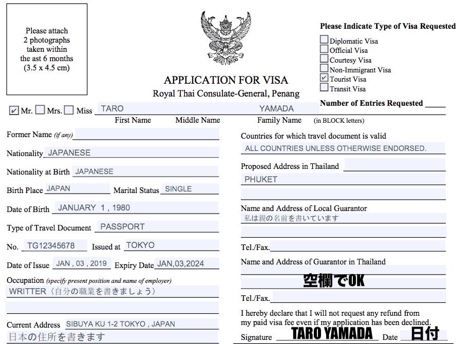 タイの観光ビザ申請用紙の記入例