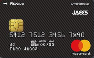 海外旅行保険付きクレジットカード REXカード