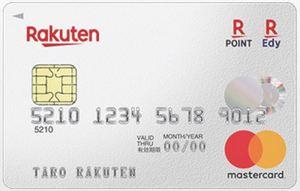 楽天カード 海外旅行保険付き