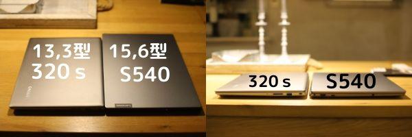 Lenovo Ideapad S540のサイズ