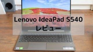 Lenovo IdeaPad S540レビュー