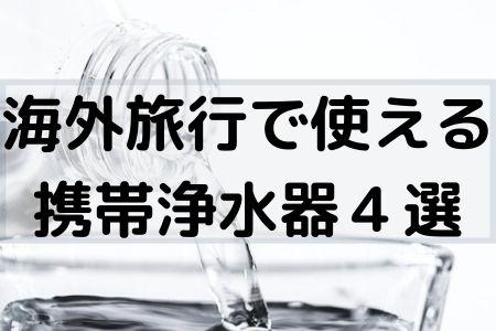 海外旅行で使える携帯浄水器4選
