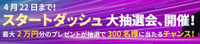 Lenovo スタートダッシュ大抽選会