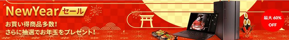 Lenovo New Yearセール2020年ー2021年