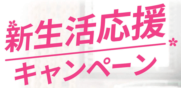 Lenovo新生活応援キャンペーン 2021年1月21日~5月9日まで