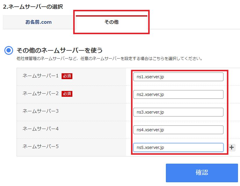 はてなブログからwordpressに引っ越しの手順・お名前.comのドメインのネームサーバー変更手順