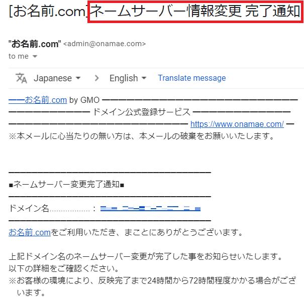 はてなブログからwordpressに引っ越しの手順・お名前ドットコムでドメインのネームサーバーを変更する