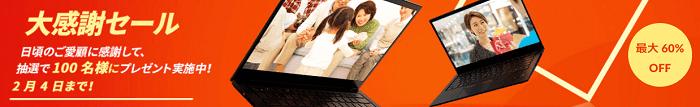 Lenovo 2021年1月15日~2月4日までの大感謝セール