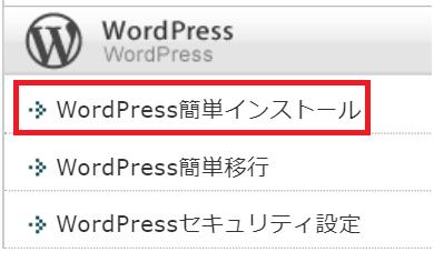 はてなブログからwordpressに引っ越しの手順・エックスサーバーの設定
