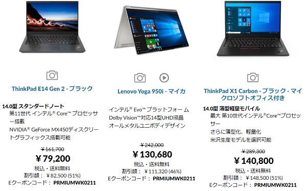 Lenovo sale models