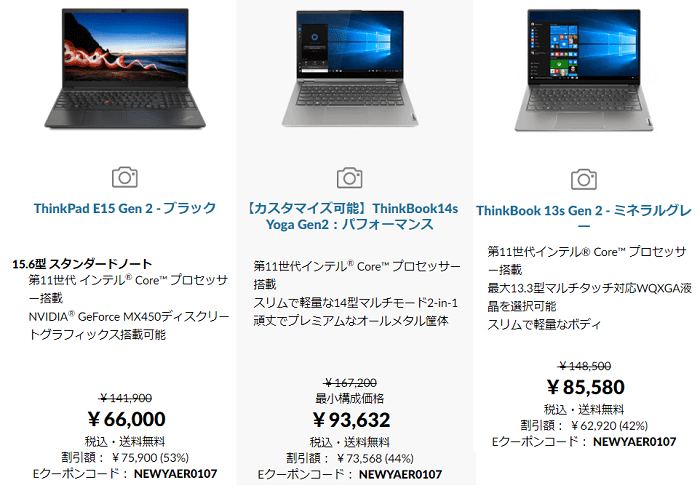 Lenovo New Yearセールのお勧め機種