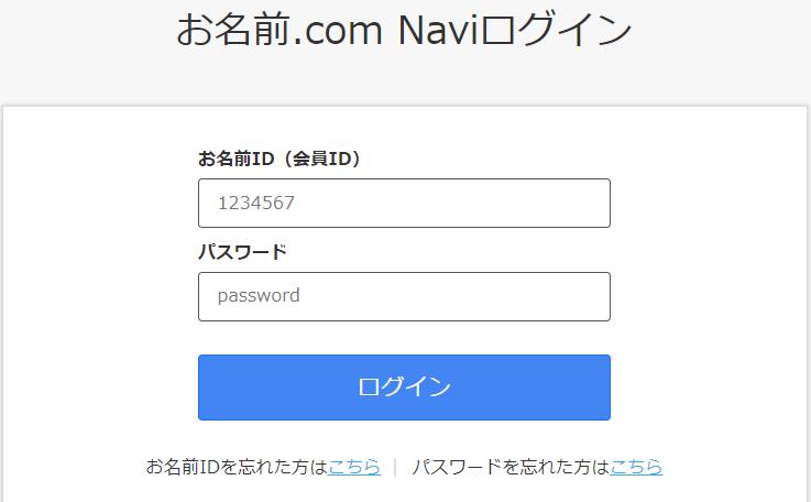 はてなブログからwordpressに引っ越しの手順・ドメインの設定をエックスサーバーに変更