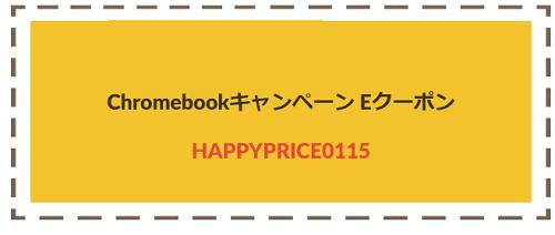Lenovo chromebookハッピープライスキャンペーン Eクーポンコード