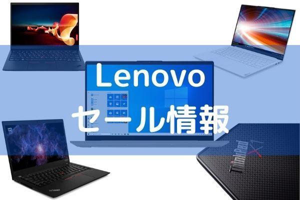 Lenovos セール情報