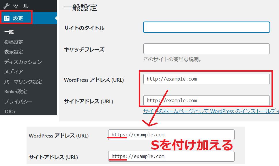 wordpressのURLをHTTPSに変更する方法