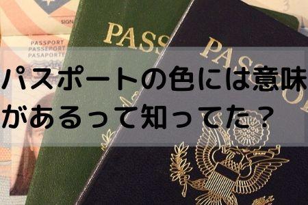 パスポートの色 意味
