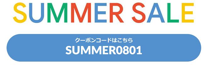 Lenovo Chromebook サマーセール