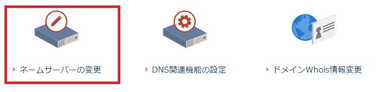 お名前ドットコムの独自ドメインのネームサーバーをConoha wingに変える方法