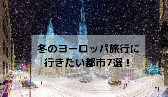 冬のヨーロッパ旅行に 行きたい場所7選!