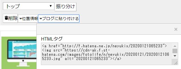 はてなブログ プロファイル画像のカスタマイズ