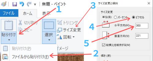 Windows10で画像を小さくする方法