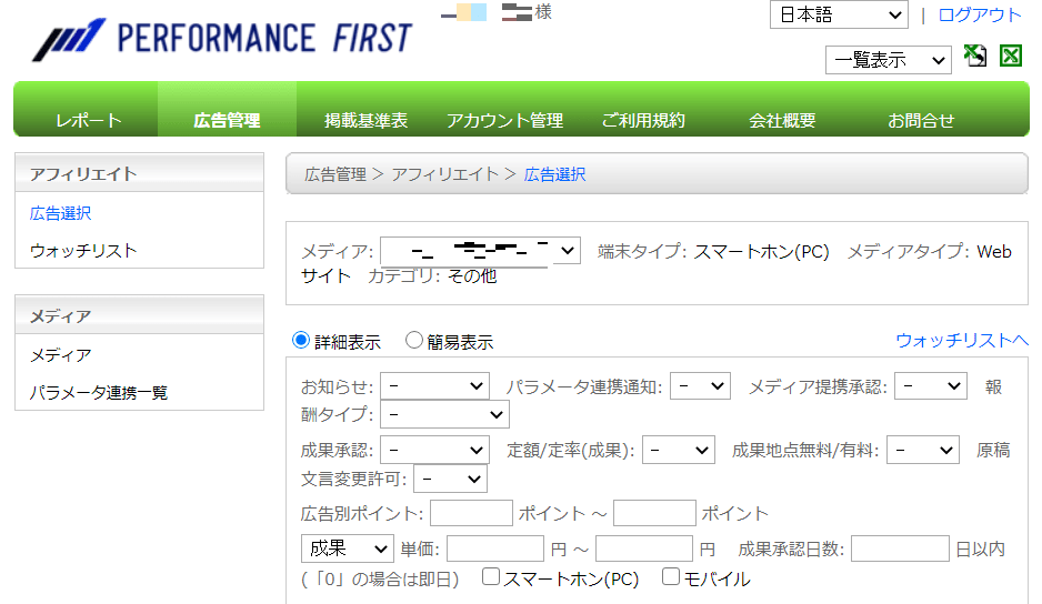 おすすめASP・Performance first