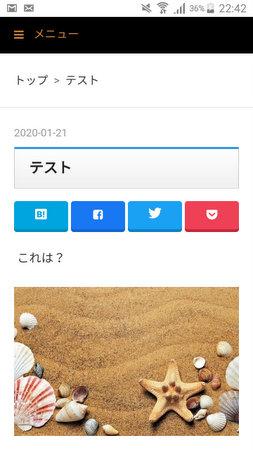 はてなブログ SNSボタンのカスタマイズ