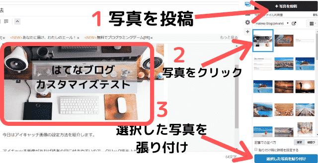 はてなブログ アイキャッチ画像の設定方法