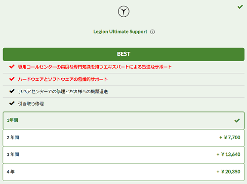 Legion Ultimate Support 延長価格表
