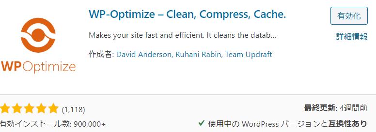 wordpress高速化プラグイン WP optimizeの設定方法