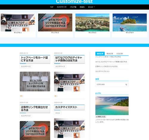 はてなブログのトップページをカード型にする カスタマイズ