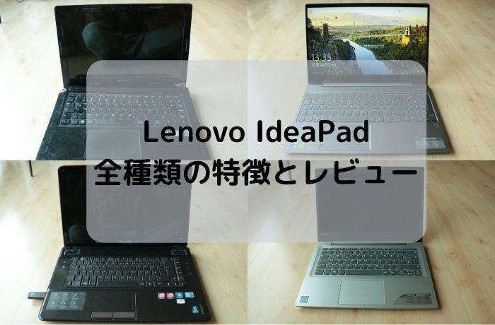 Lenovo IdeaPad全種類の特徴とレビュー