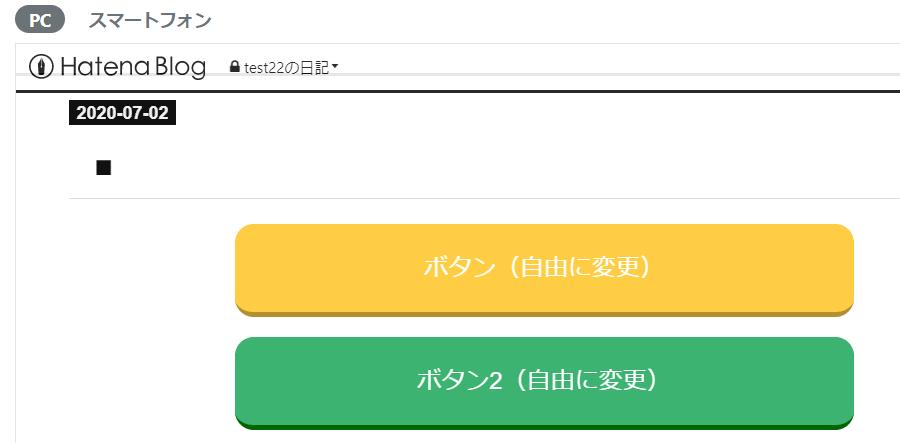 はてなブログ リンクボタン カスタマイズ方法