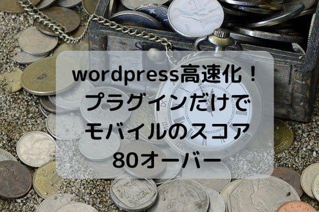 wordpress高速化のためのプラグイン
