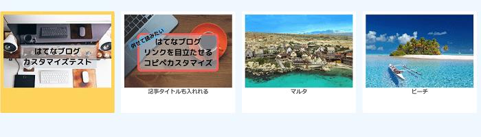 はてなブログのヘッダーにおすすめ記事を入れる クリック時の色を変える