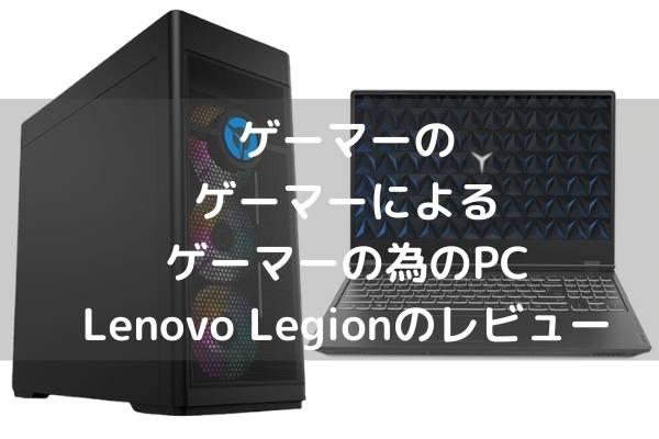 Lenovo Legion ゲーミングPCの評判・レビュー